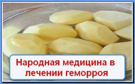 Картофель поможет уменьшить боль