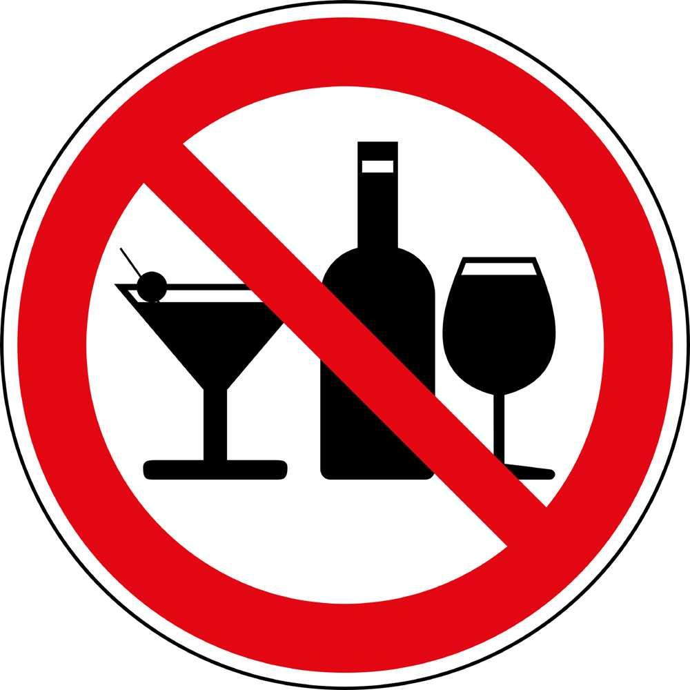 Алкоголь необходимо исключить
