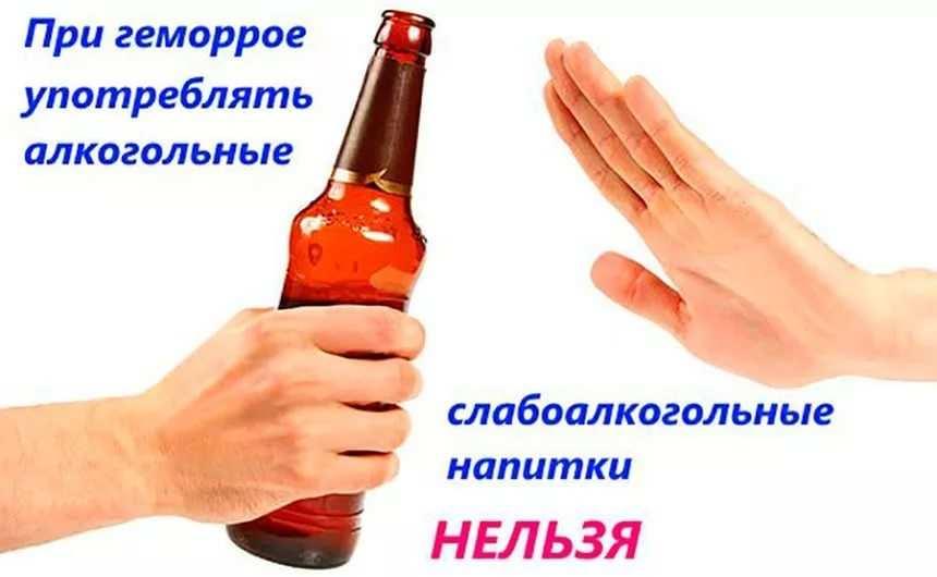 Алкоголь при геморрое запрещен