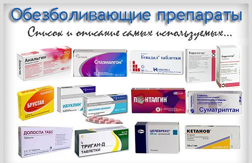 Обезболивающие средства