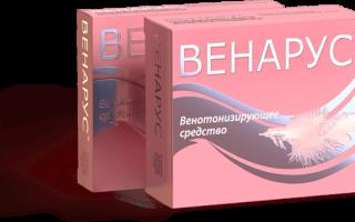 Таблетки от геморроя Венарус – препарат нового поколения от геморроя